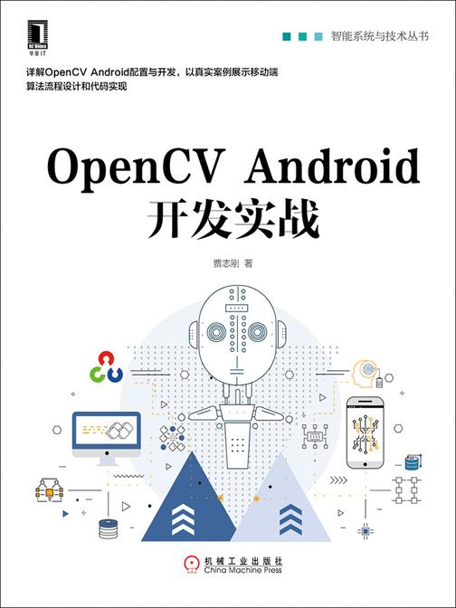 OpenCV Android开发实战