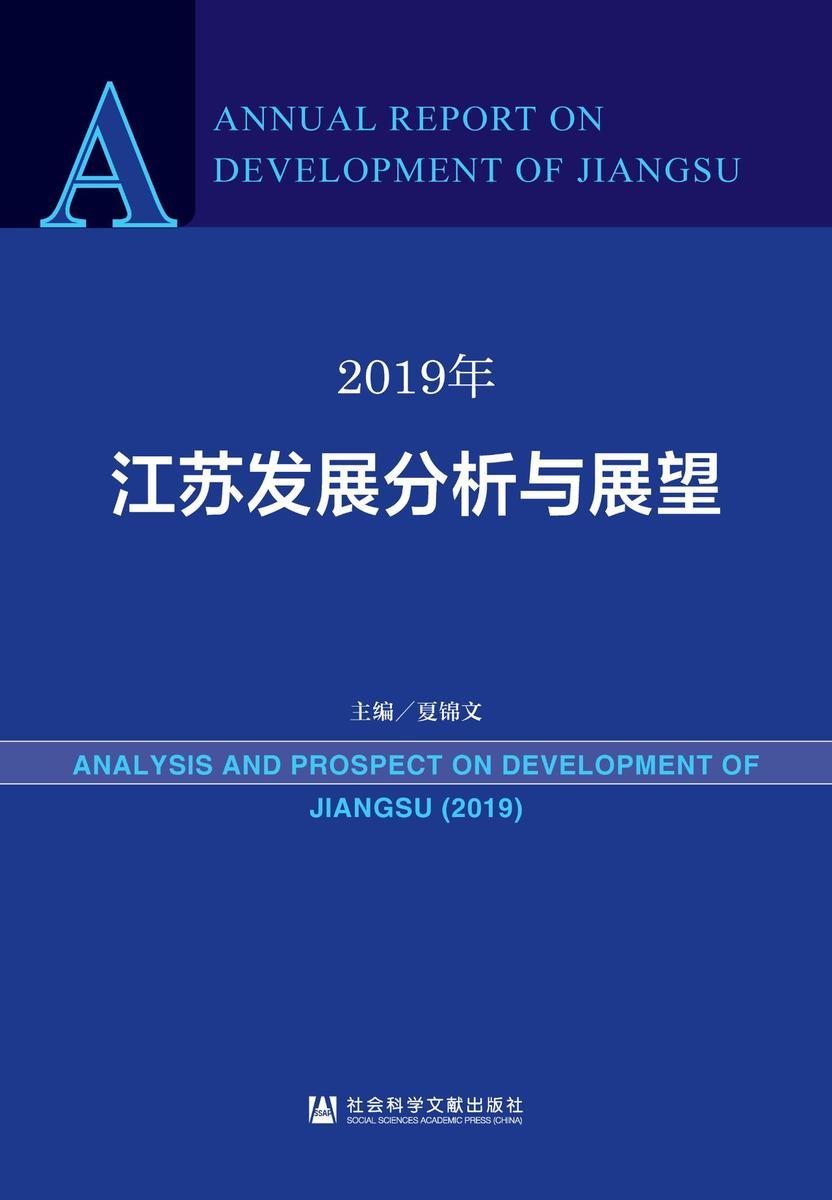 2019年江苏发展分析与展望