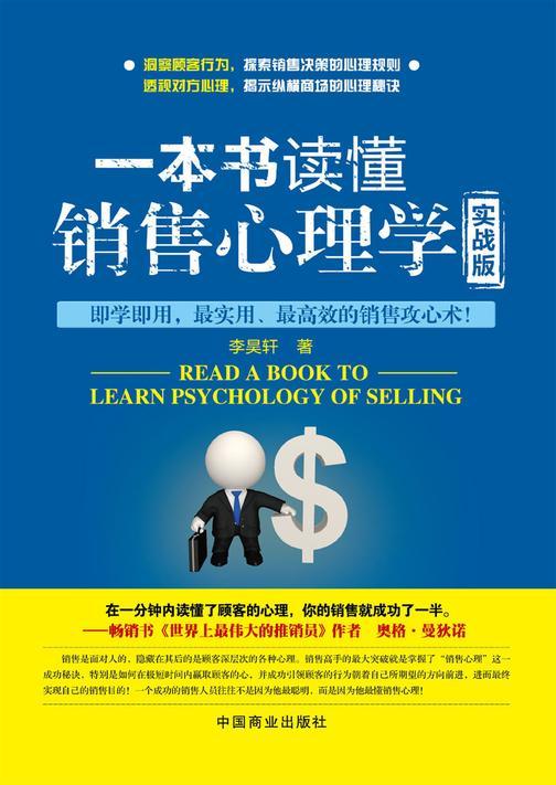 一本书读懂销售心理学(实战版)