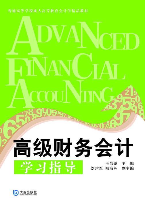 普通高等学校成人高等教育会计学精品教材 高级财务会计学习指导