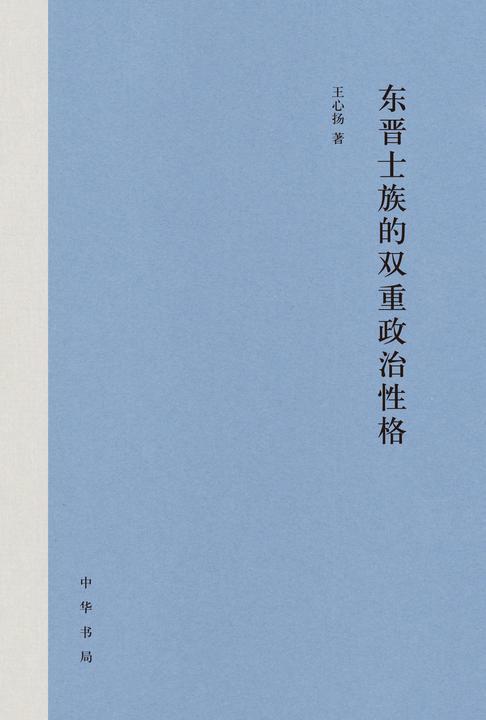 东晋士族的双重政治性格(精)