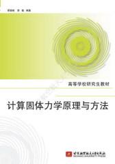计算固体力学原理与方法(试读本)
