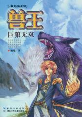 兽王·巨狼无双