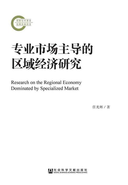 专业市场主导的区域经济研究