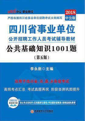 中公2018四川省事业单位公开招聘工作人员考试辅导教材公共基础知识1001题(第5版)