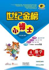 金榜小博士.四年级数学(仅适用PC阅读)