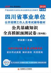 中公2018四川省事业单位公开招聘工作人员考试辅导教材公共基础知识全真模拟预测试卷(第4版)
