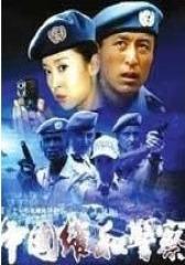 中国维和警察(影视)