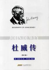 杜威传(仅适用PC阅读)