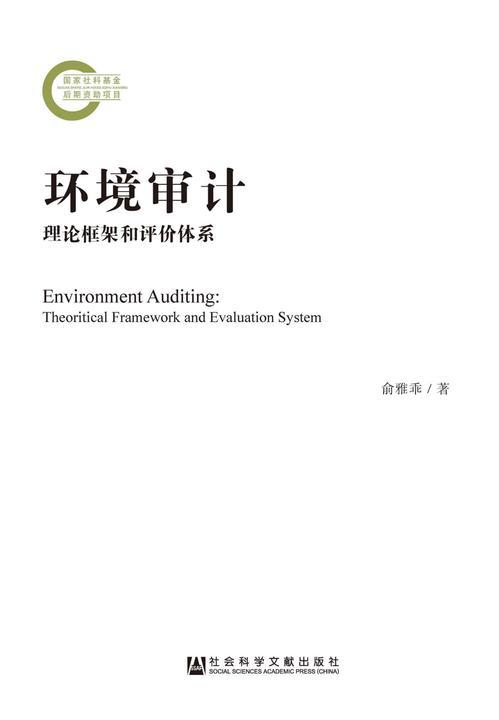 环境审计:理论框架和评价体系