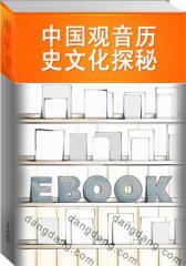 中国观音历史文化探秘(仅适用PC阅读)