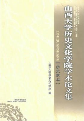 山西大学历史文化学院学术论文集(仅适用PC阅读)