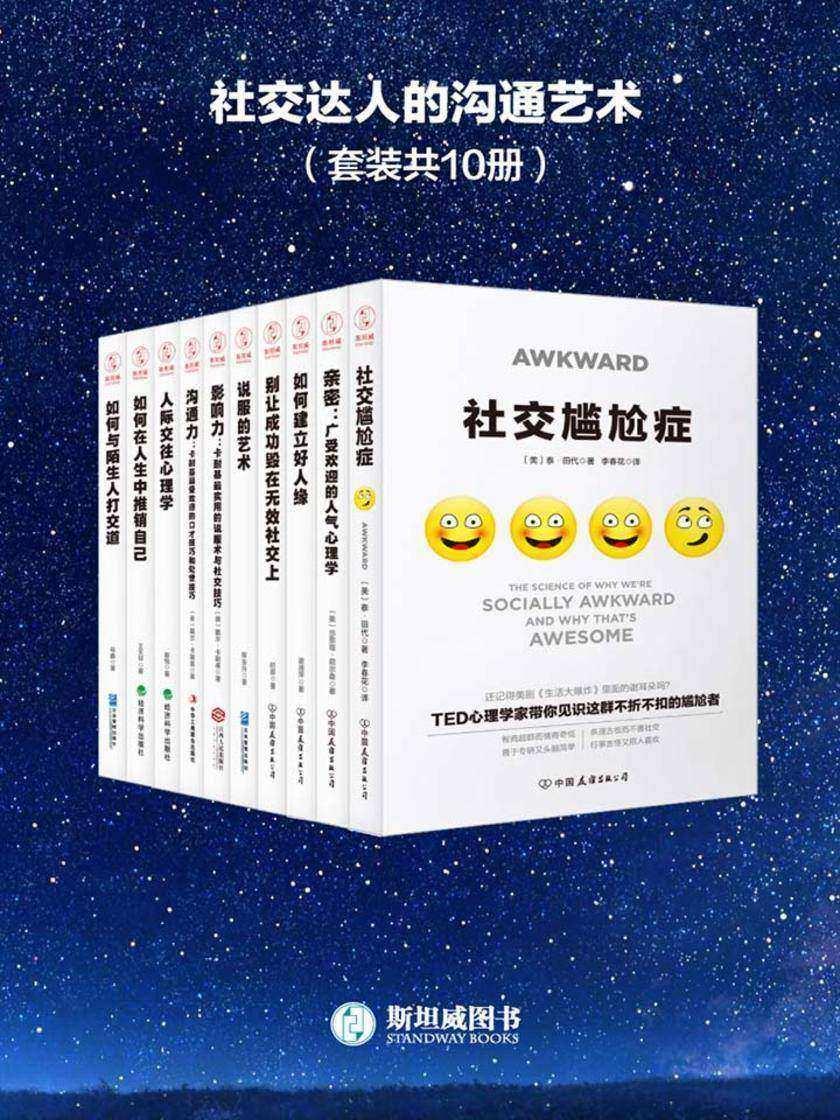 社交达人的沟通艺术(套装共10册)