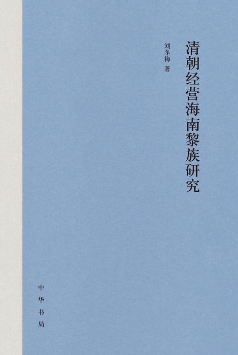 清朝经营海南黎族研究(精)
