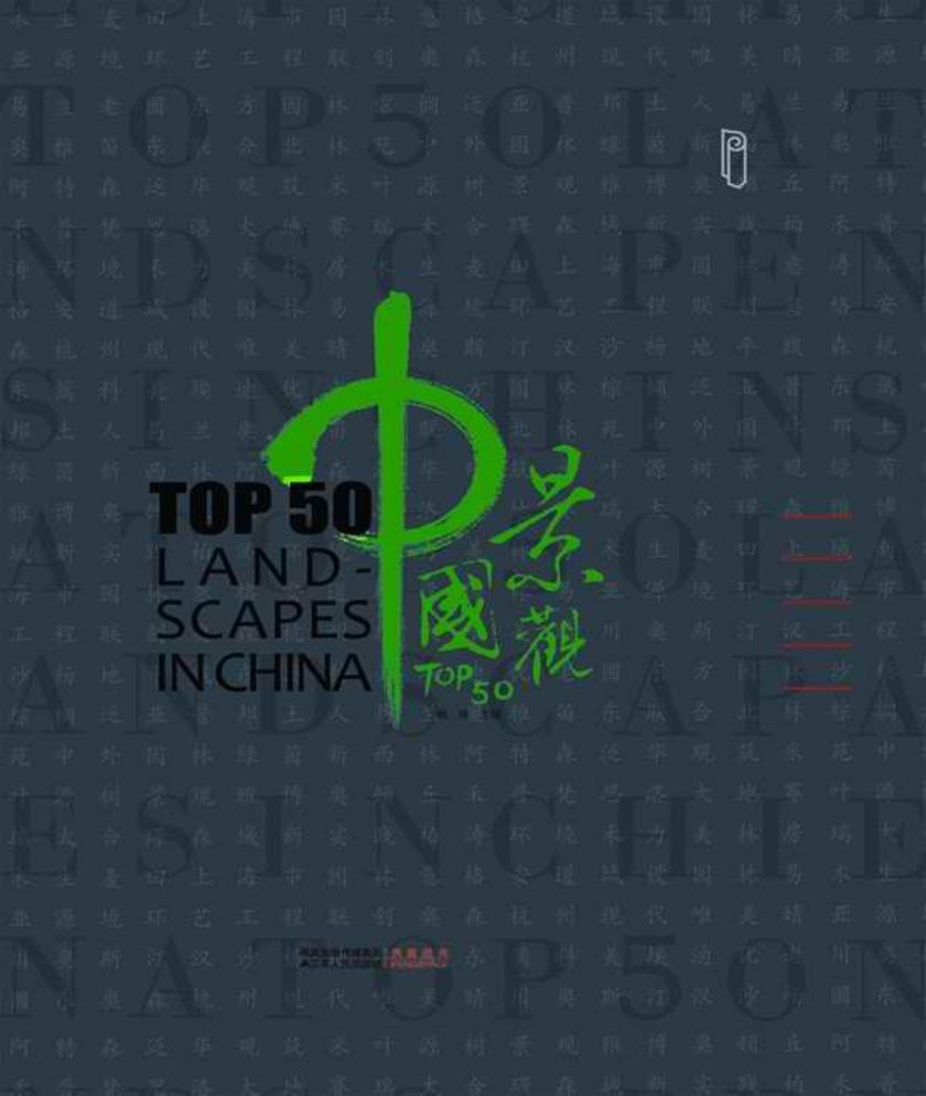中国景观TOP50(仅适用PC阅读)