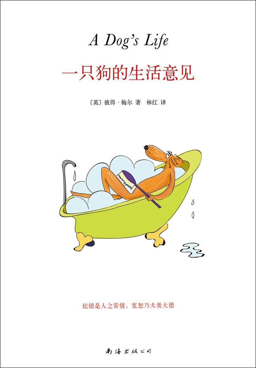 彼得·梅尔:一只狗的生活意见(犯错是人之常情,宽恕乃犬类大德。一只特立独行的狗,笑看世间的大情小物。)