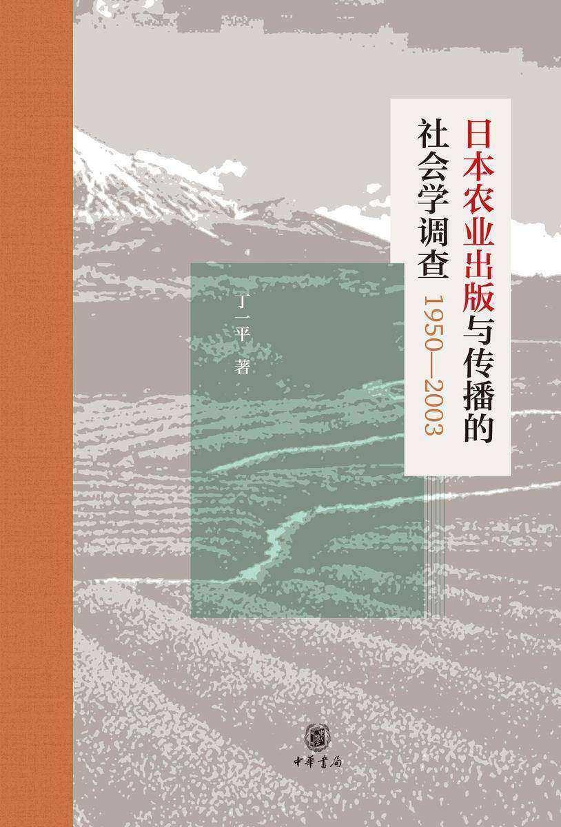 日本农业出版与传播的社会学调查1950—2003(精)