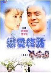 爱上痞子男(影视)