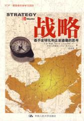 战略——基于全球化和企业道德的思考(试读本)