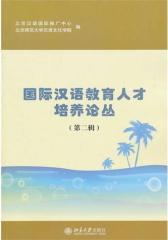 国际汉语教育人才培养论丛(第2辑)(仅适用PC阅读)