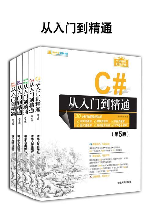 软件开发大讲堂·从入门到精通-第一辑(套装共5册)