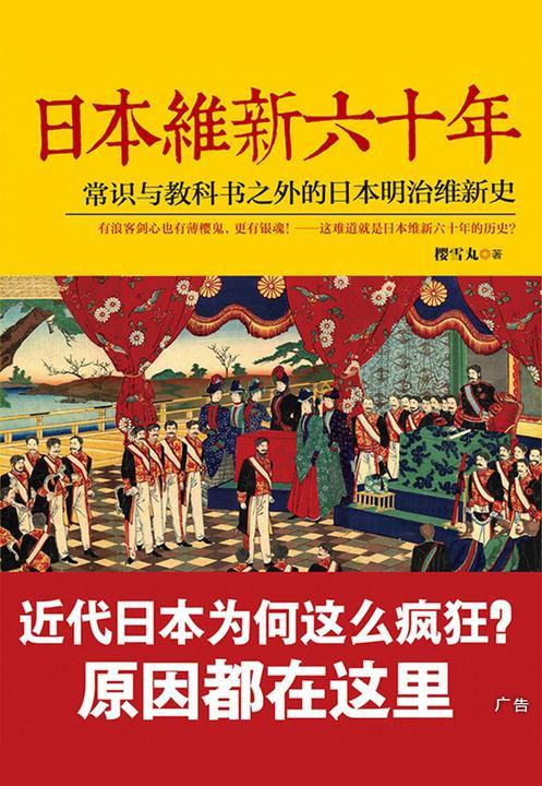 日本维新六十年