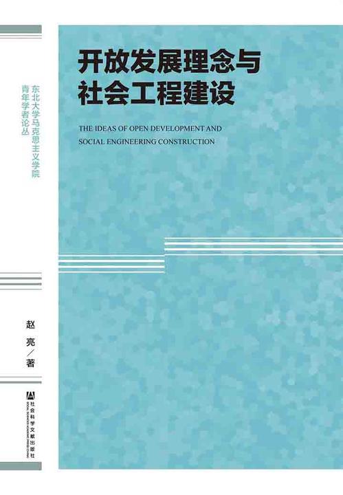 开放发展理念与社会工程建设