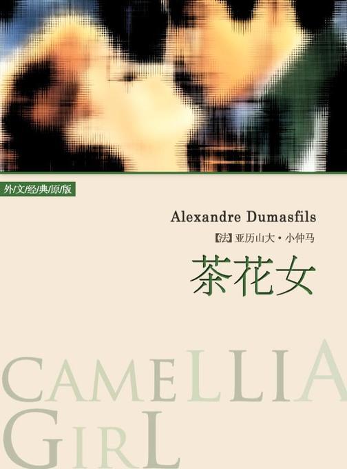 camellia girl