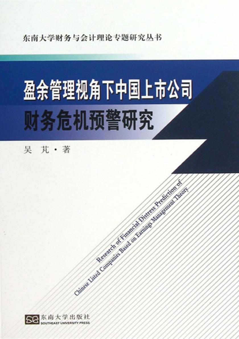 盈余管理视角下中国上市公司财务危机预警研究(仅适用PC阅读)