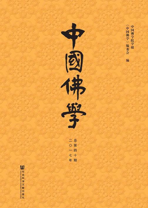 中国佛学(2017年总第40期)