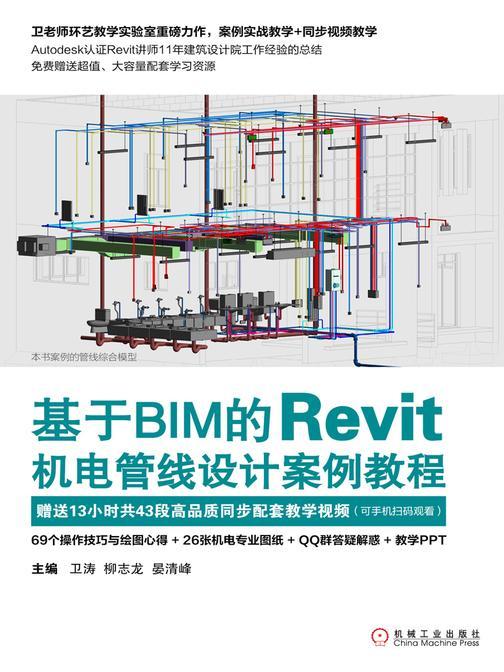 基于BIM的Revit机电管线设计案例教程