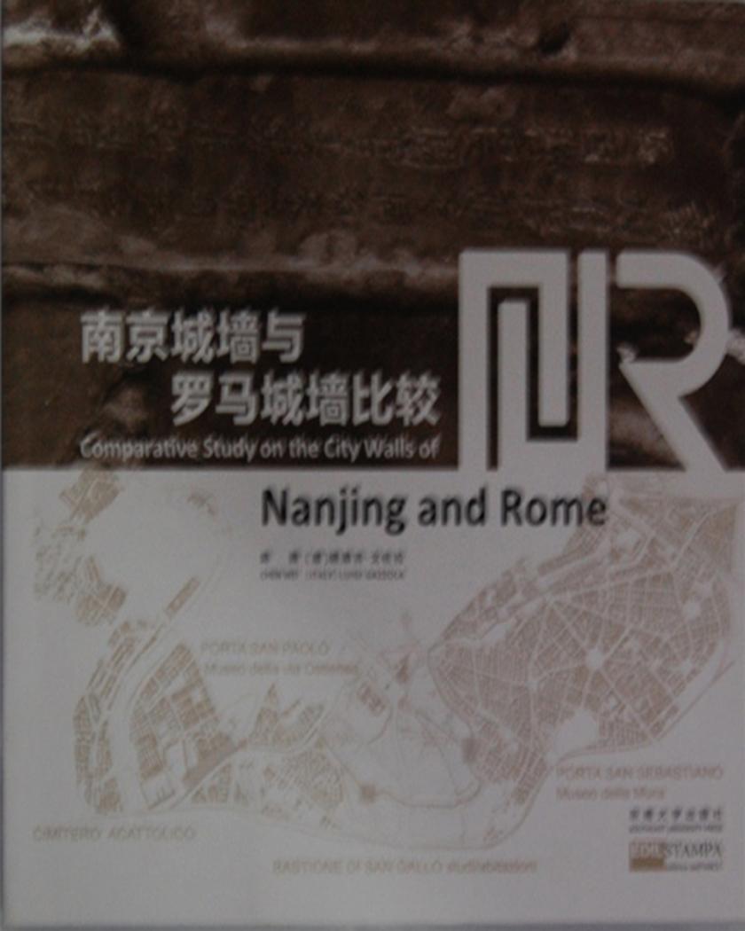 南京与罗马城墙比较研究(仅适用PC阅读)