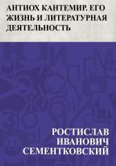 Антиох Кантемир
