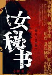 极品女秘书(第81-100章)