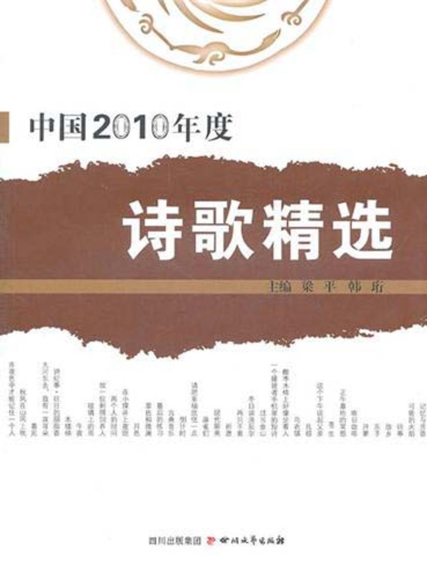 中国2010年度诗歌精选
