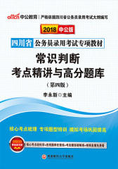 中公2018四川省公务员录用考试专项教材常识判断考点精讲与高分题库(第4版)
