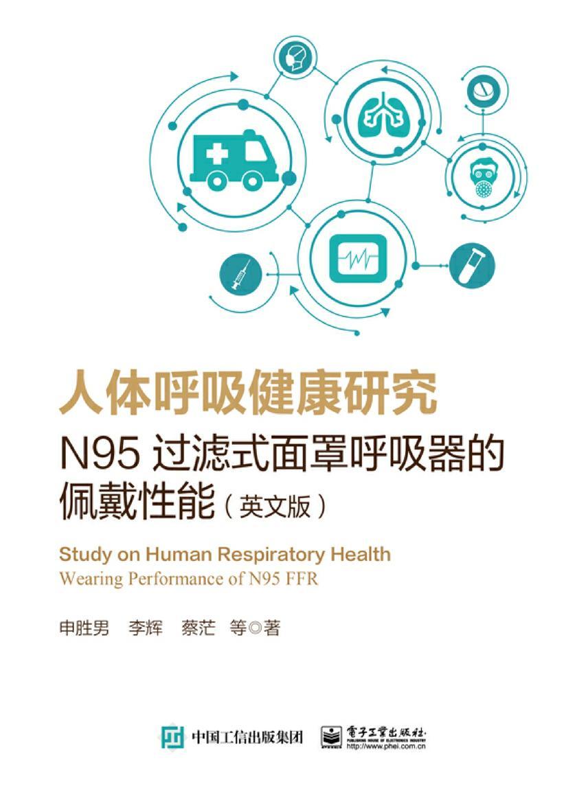 人体呼吸健康研究:N95过滤式面罩呼吸器的佩戴性能