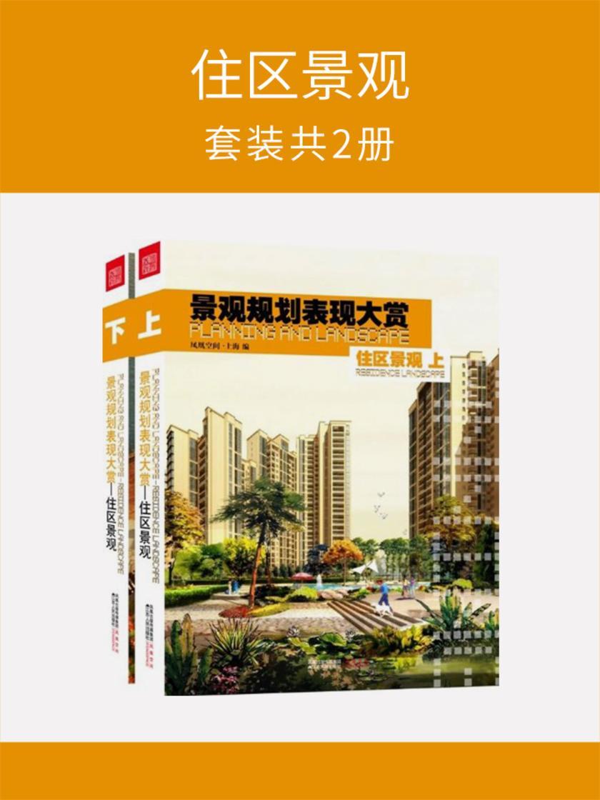 住区景观(套装共2册)(仅适用PC阅读)