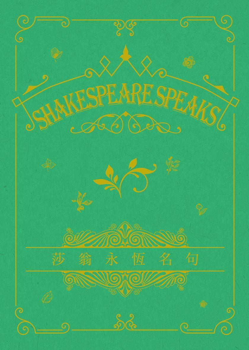 Shakespeare Speaks 莎翁永恆名句 (永恆名句系列)