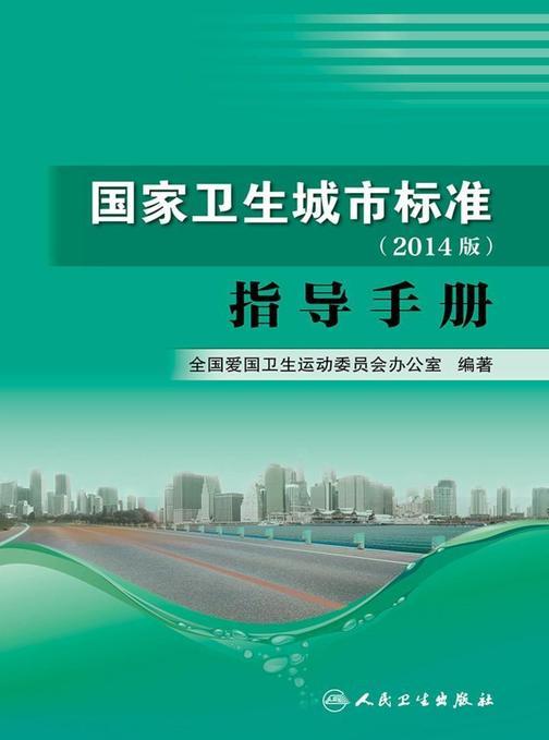 国家卫生城市标准(2014版)指导手册