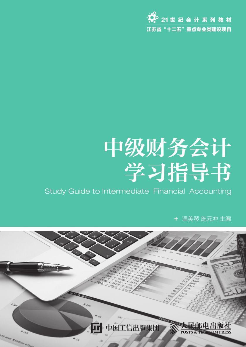 中级财务会计学习指导书