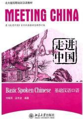走进中国:基础汉语口语(仅适用PC阅读)