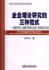 企业理论研究的三种范式——新制度学派、老制度学派和马克思主义的比较与综合