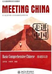 走进中国:基础汉语(仅适用PC阅读)