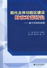 能化主体功能区建设财政对策研究