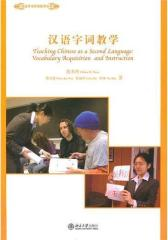 汉语字词教学(仅适用PC阅读)