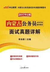 中公版2017内蒙古公务员录用考试辅导教材:面试真题详解