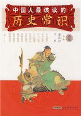 中国人 该读的历史常识(仅适用PC阅读)