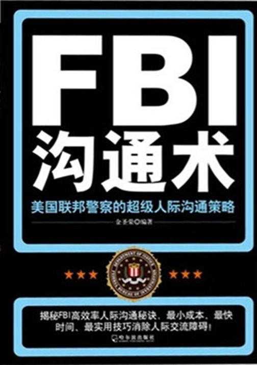 FBI沟通术——美国联邦警察的超级人际沟通策略
