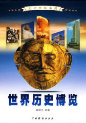 世界历史博览1